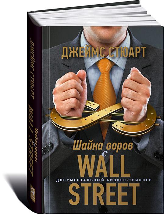 Стюарт Д. - Шайка воров с Уолл-стрит обложка книги