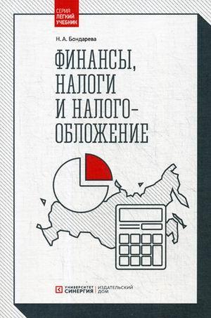 Финансы, налоги и налогообложение: Учебник