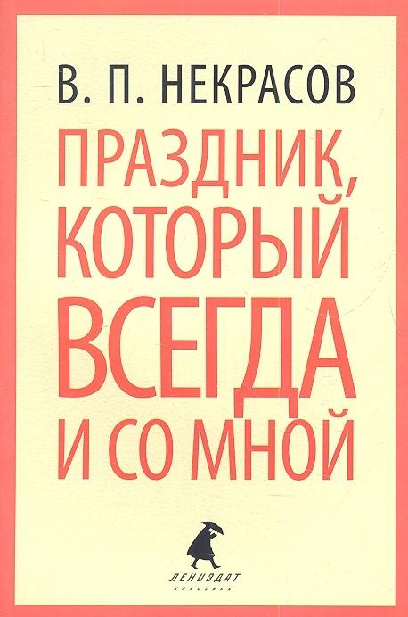 Некрасов В.П. - Праздник, который всегда со мной: Путевые заметки, очерки обложка книги