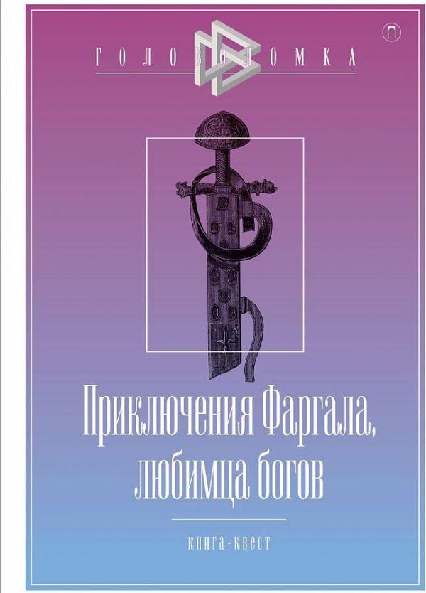 Чистов Д. Приключения Фаргала, любимца богов