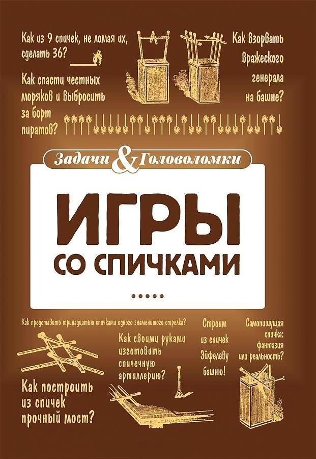 Тромгольт С. - Игры со спичками обложка книги