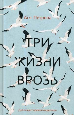Петрова А. Три жизни врозь: наивный роман петрова а три жизни врозь наивный роман