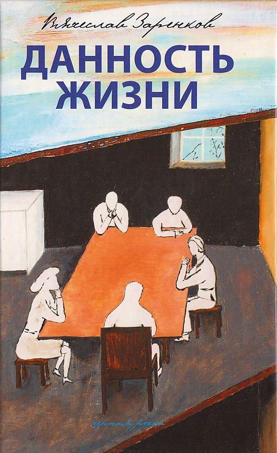 Заренков В. Данность жизни: рассказы