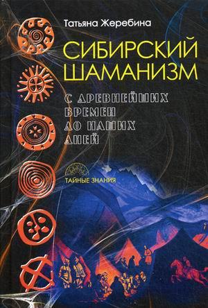 Сибирский шаманизм: с древних времен до наших дней ( Жеребина Т.  )