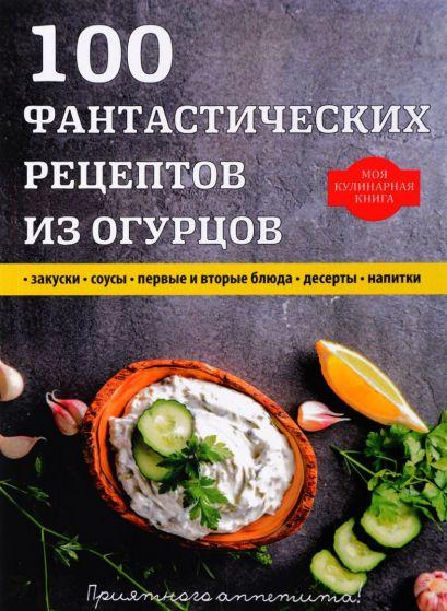 100 фантастических рецептов из огурцов - фото 1