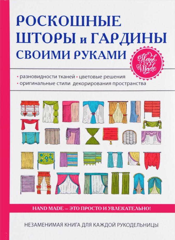 Сост. Спицына А. - Роскошные шторы и гардины своими руками обложка книги