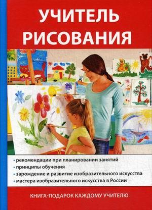 Щеглова А.В. - Учитель рисования обложка книги