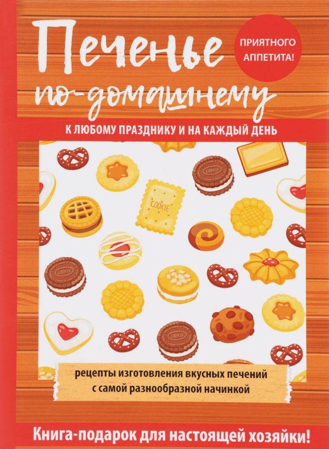 Треер Г.М. - Печенье по-домашнему обложка книги
