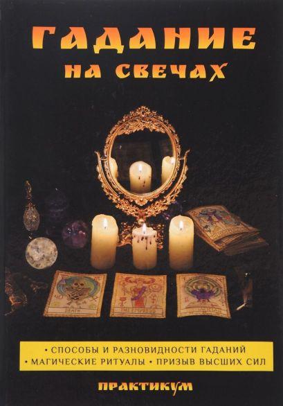 Гадание на свечах. Практикум - фото 1
