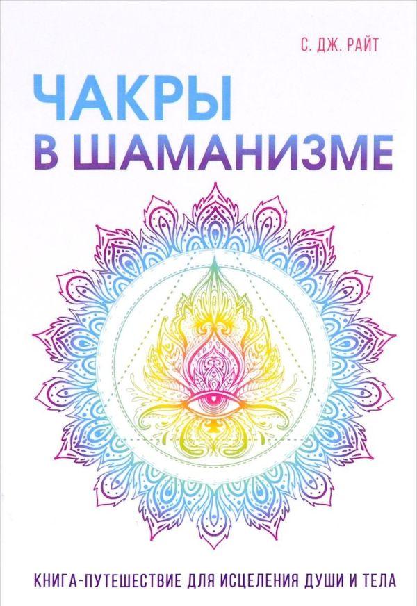 Чакры в шаманизме ( Райт С. Дж.  )