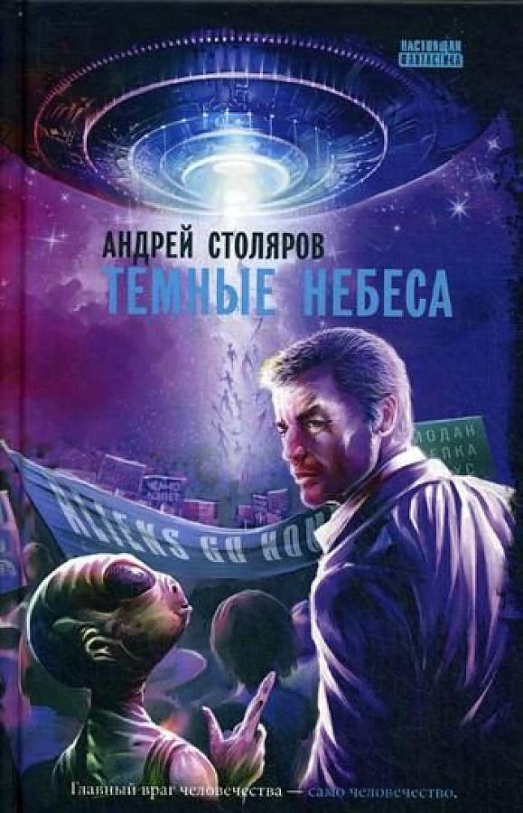 Столяров А. - Темные небеса: роман обложка книги