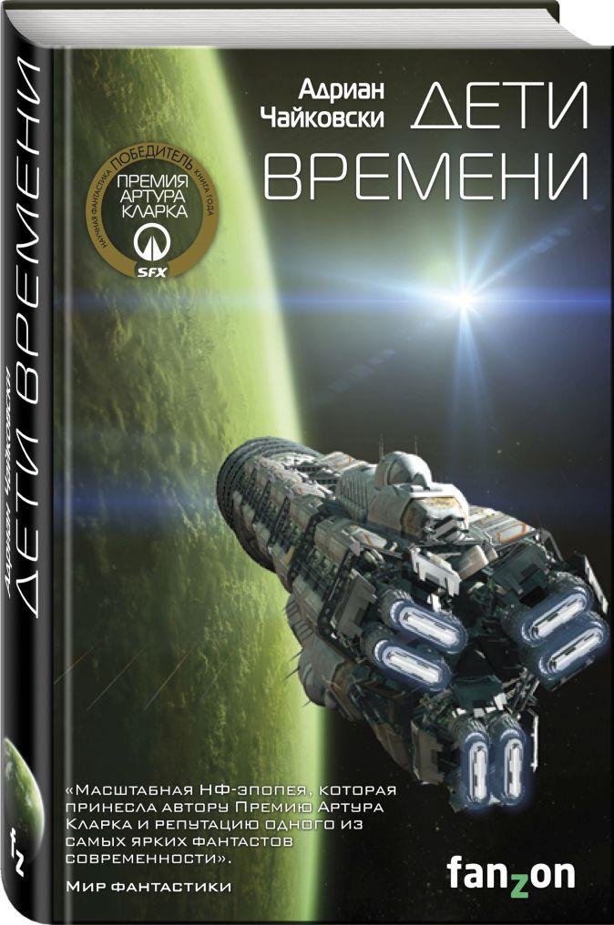 Адриан Чайковски - Дети времени обложка книги
