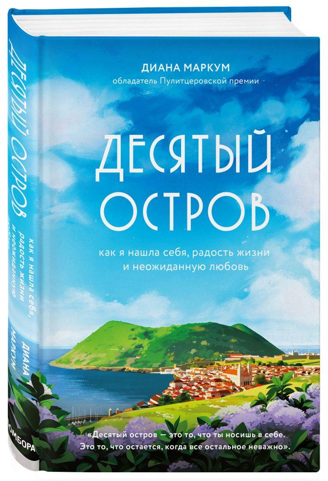 Диана Маркум - Десятый остров. Как я нашла себя, радость жизни и неожиданную любовь обложка книги