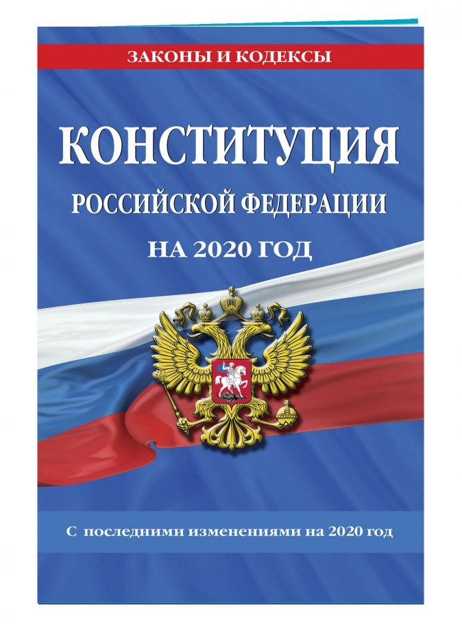 уголовный кодекс рф 2020 взятка