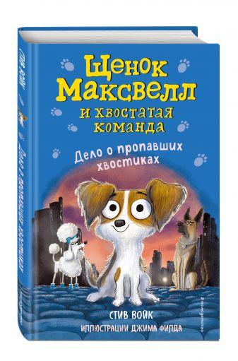 Стив Войк - Дело о пропавших хвостиках (выпуск 1) обложка книги