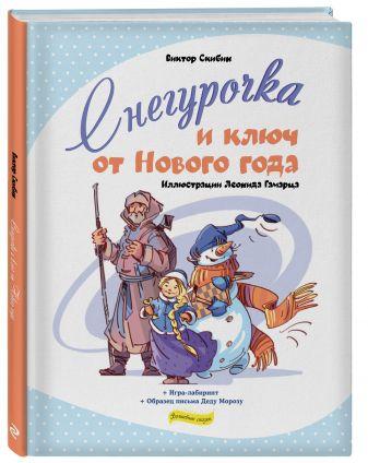 Скибин Виктор Сергеевич - Снегурочка и ключ от Нового года обложка книги