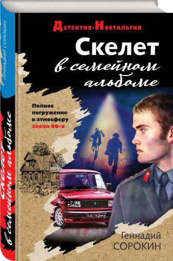 Геннадий Сорокин - Скелет в семейном альбоме обложка книги