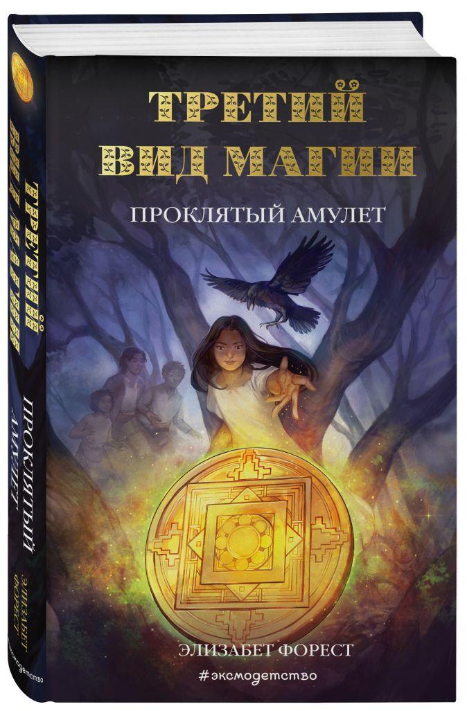 Элизабет Форест - Третий вид магии. Проклятый амулет обложка книги
