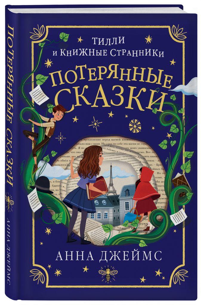 Анна Джеймс - Потерянные сказки обложка книги
