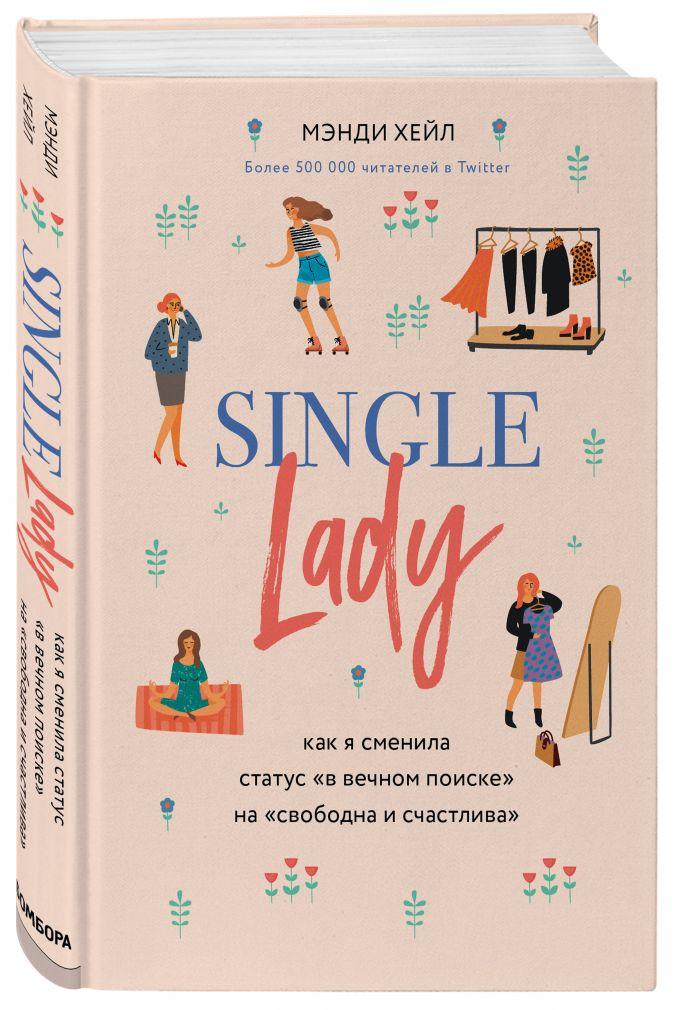 """Мэнди Хейл - Single lady. Как я сменила статус """"в вечном поиске"""" на """"свободна и счастлива"""" обложка книги"""