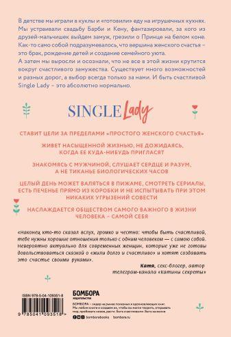 single i stoby
