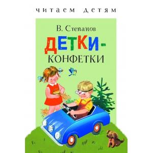 Читаем детям. Детки-конфетки степанов в детки конфетки 3 стихотворения с огоньками