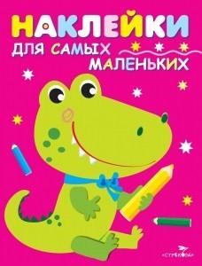 Наклейки д/самых маленьких. Вып.13 Крокодильчик е а каминская вязаные вещи для самых маленьких от рождения до 3 х лет