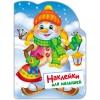 Никитина Наклейки для малышей. Снеговик