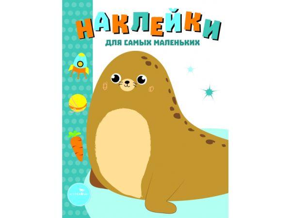 Маврина Наклейки д/самых маленьких. Вып.14 Морской котик маврина л авт сост наклейки для самых маленьких выпуск 16 лягушонок