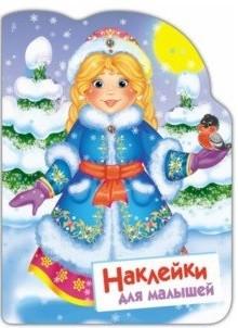 Никитина Наклейки для малышей. Снегурочка