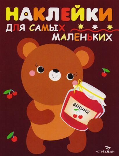 Наклейки д/самых маленьких. Вып.11 Медвежонок - фото 1
