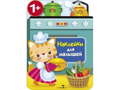 Наклейки для малышей. Кухонная плита - фото 1