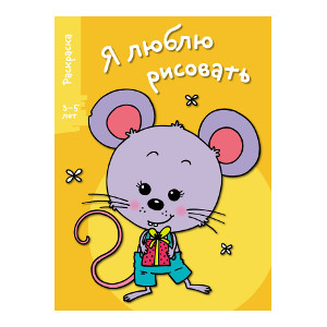 Я ЛЮБЛЮ РИСОВАТЬ 3-5 лет. Вып.5. Мышонок раскраска travels 4 5 лет