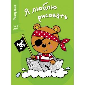 Я ЛЮБЛЮ РИСОВАТЬ 3-5 лет. Вып.2. Медведь раскраска travels 4 5 лет