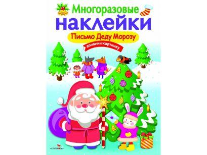 МНОГОРАЗОВЫЕ НАКЛЕЙКИ. Письмо Деду Морозу - фото 1