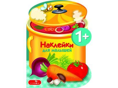 Наклейки для малышей. Варим суп Вып.15 - фото 1