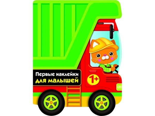 цена на ПЕРВЫЕ НАКЛЕЙКИ ДЛЯ МАЛЫШЕЙ Грузовик Вып.16