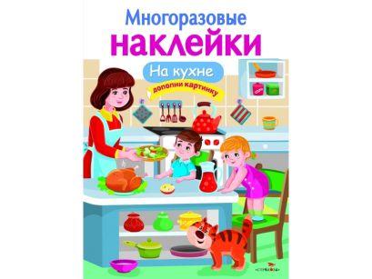 МНОГОРАЗОВЫЕ НАКЛЕЙКИ. На кухне - фото 1