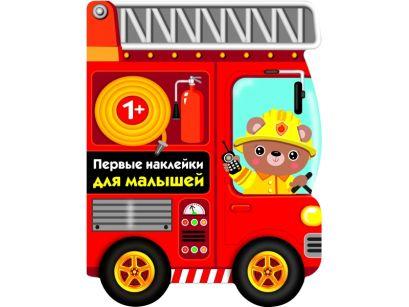 ПЕРВЫЕ НАКЛЕЙКИ ДЛЯ МАЛЫШЕЙ Пожарная машина Вып.14 - фото 1