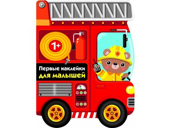 цена на ПЕРВЫЕ НАКЛЕЙКИ ДЛЯ МАЛЫШЕЙ Пожарная машина Вып.14