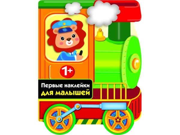 цена на ПЕРВЫЕ НАКЛЕЙКИ ДЛЯ МАЛЫШЕЙ Паровозик Вып.13