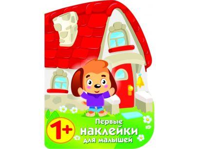 ПЕРВЫЕ НАКЛЕЙКИ ДЛЯ МАЛЫШЕЙ Домик щенок - фото 1