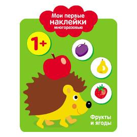 цена на Мои первые наклейки 1+. Фрукты и ягоды