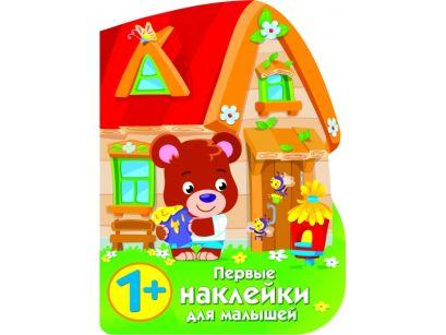 ПЕРВЫЕ НАКЛЕЙКИ ДЛЯ МАЛЫШЕЙ Домик медвежонка - фото 1