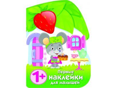 ПЕРВЫЕ НАКЛЕЙКИ ДЛЯ МАЛЫШЕЙ Домик мышки - фото 1