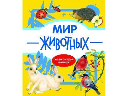 Энциклопедия малыша Мир животных - фото 1