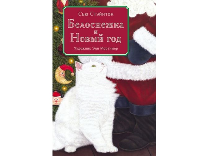 Стэйнтон - ДХЛ. Белоснежка и Новый год обложка книги