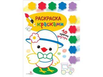 Творчество с детьми Выпуск 3