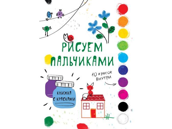 Творчество с детьми Выпуск 6