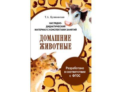 ПАПКА. Домашние животные (цветная) - фото 1